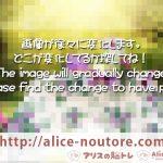 アリスのアハ体験(庭)